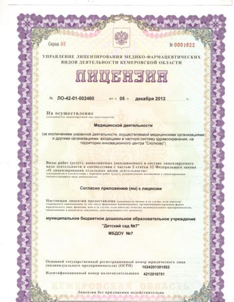 лицензия на меддеятельность (478x617)